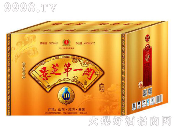 景芝第一窖酒・经典珍藏10