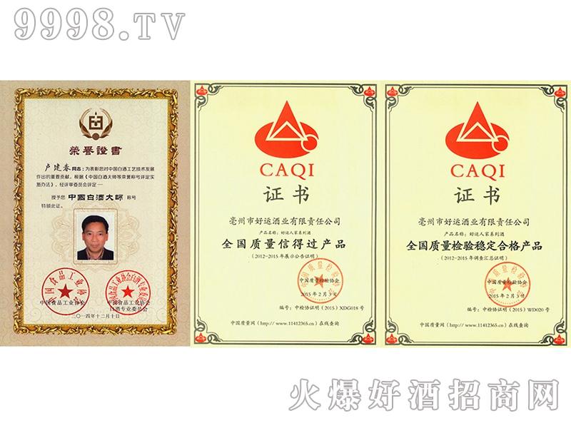 好运酒业创始人卢建春-荣誉证书