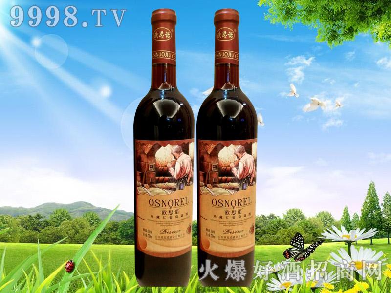 欧思诺珍藏红葡萄露酒