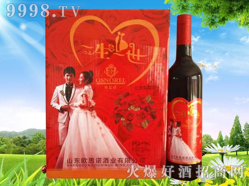 欧思诺一生一世干红葡萄酒