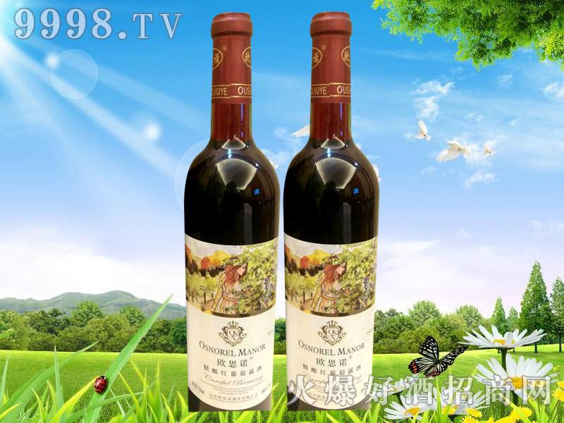 欧思诺精酿红葡萄露酒