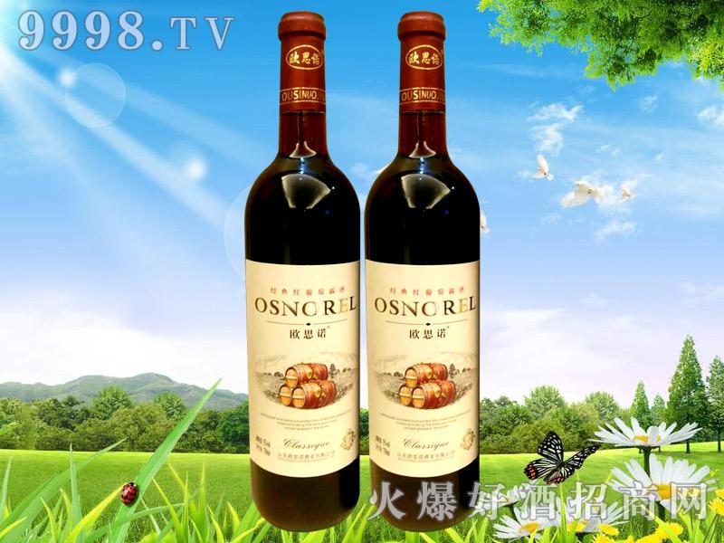 欧思诺经典红葡萄露酒