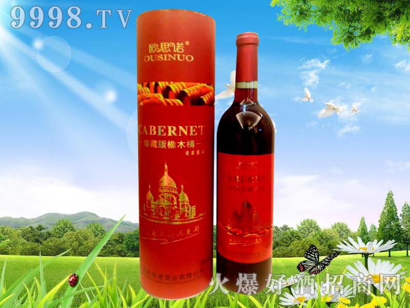 欧思诺珍藏版橡木桶干红葡萄酒