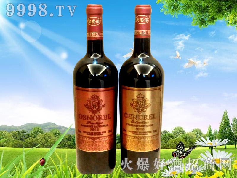 欧思诺进口干红葡萄酒