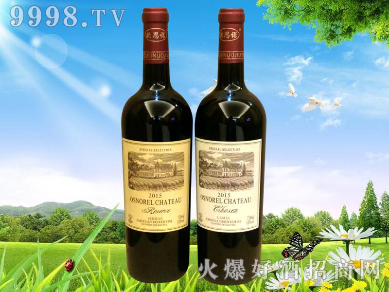 欧思诺进口干红葡萄酒2015
