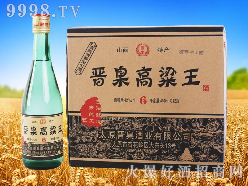 晋臬高粱王酒(450ml×12瓶)