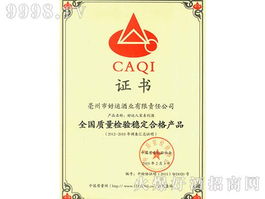 好运酒业全国质量检验稳定合格证书