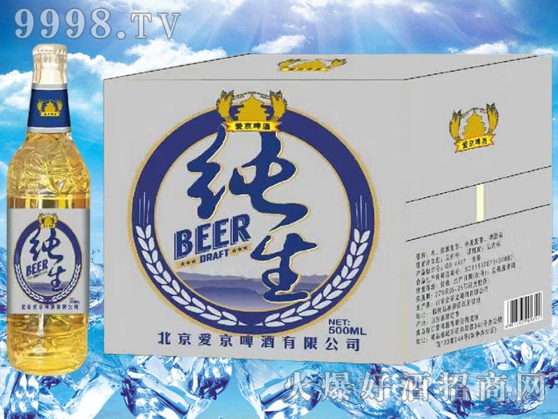 爱京啤酒-纯生