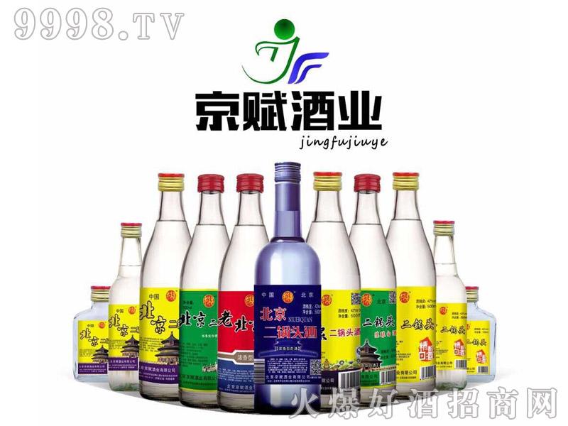 京赋酒业系列酒