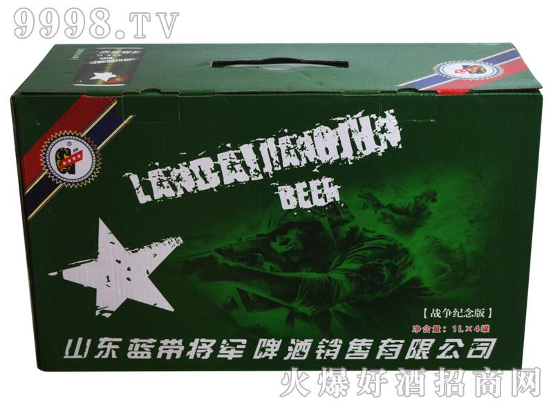 蓝带将军啤酒纪念版1L×4罐(箱)