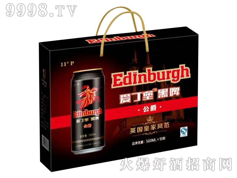 爱丁堡黑啤・公爵(礼盒装)