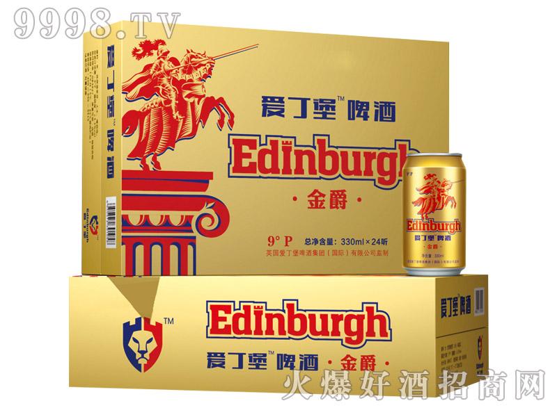爱丁堡啤酒金爵330ml