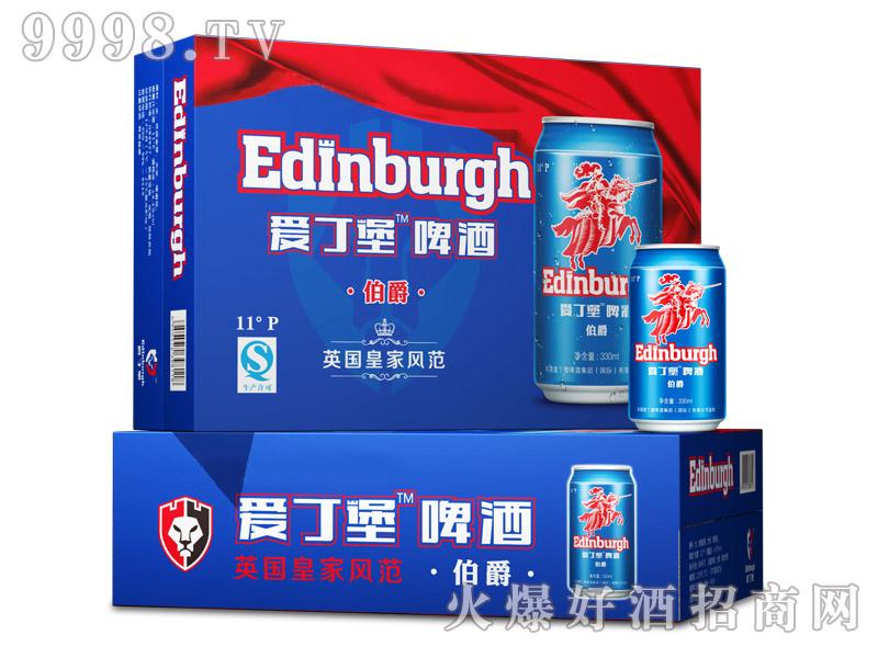 爱丁堡啤酒伯爵330ml