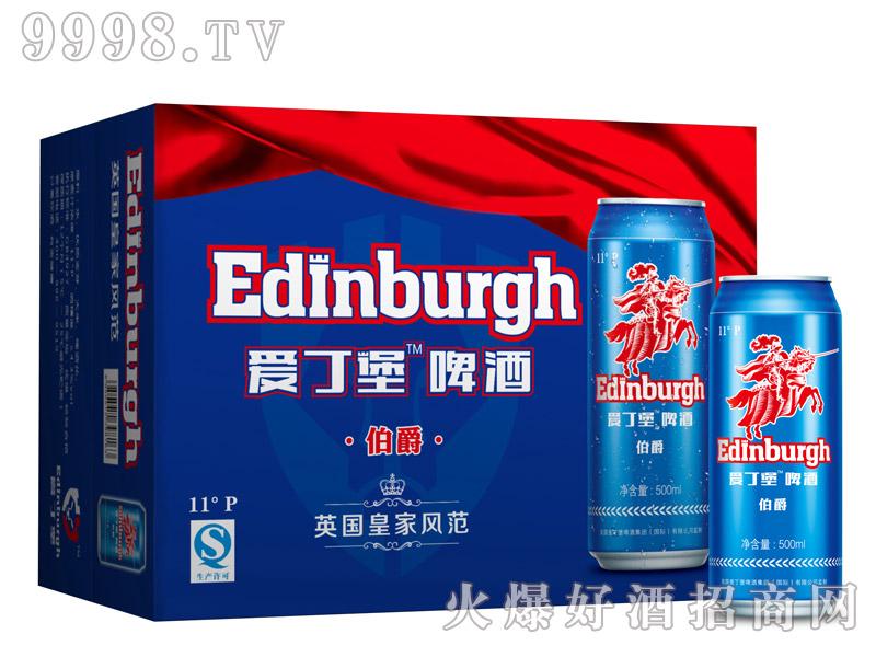 爱丁堡啤酒伯爵500ml