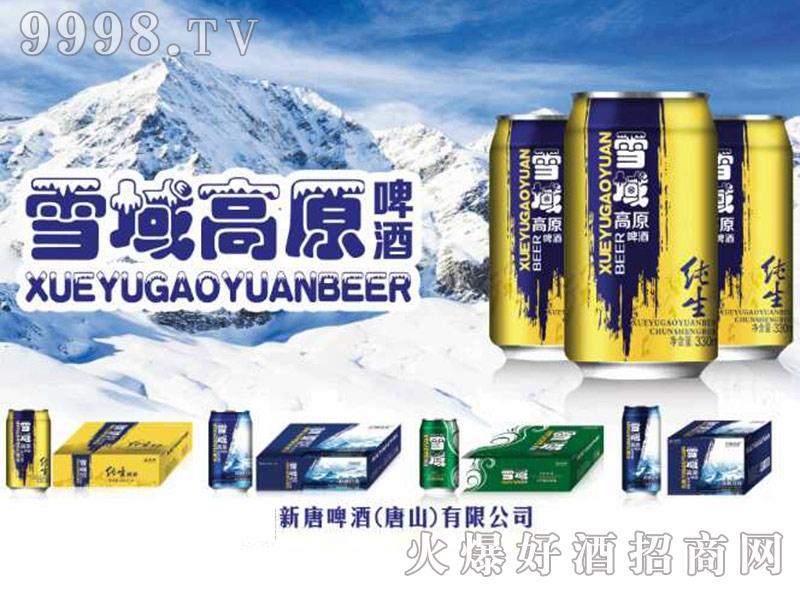 雪域高原纯生啤酒330ml