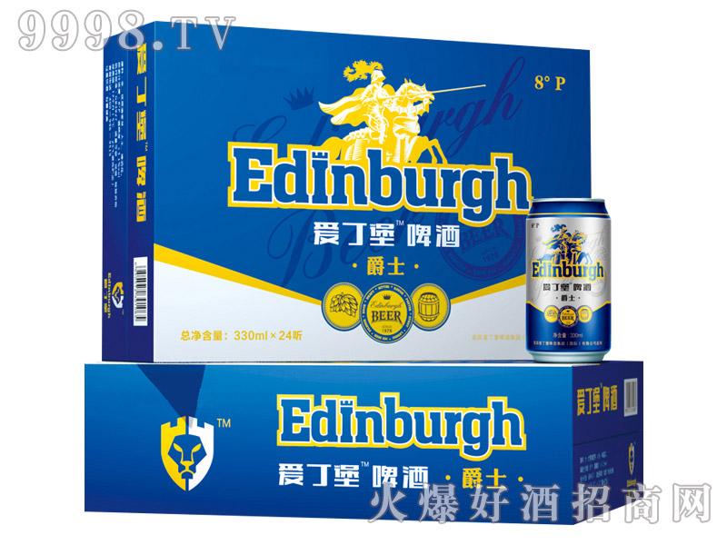 爱丁堡啤酒爵士330ml