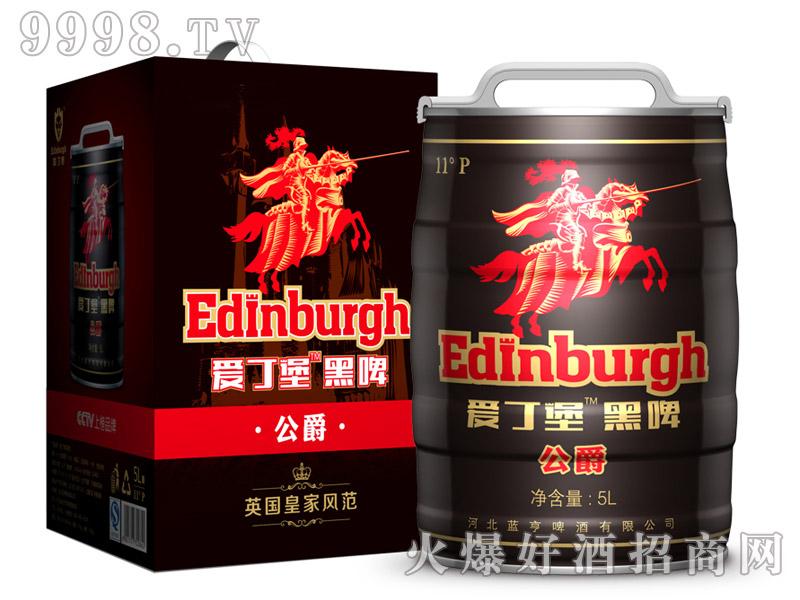 爱丁堡啤酒公爵5L