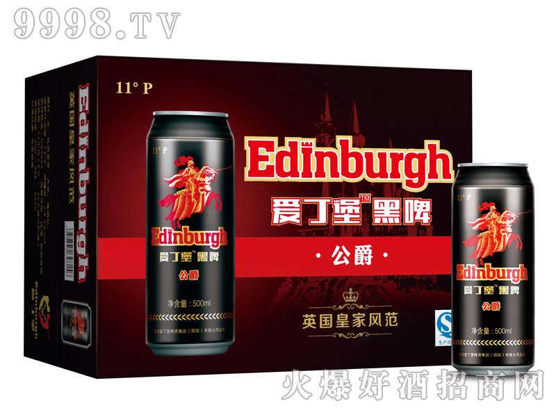 爱丁堡啤酒公爵500ml
