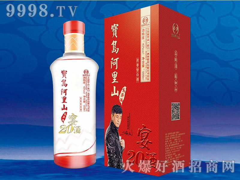 宝岛阿里山酒52°(宴酒20)