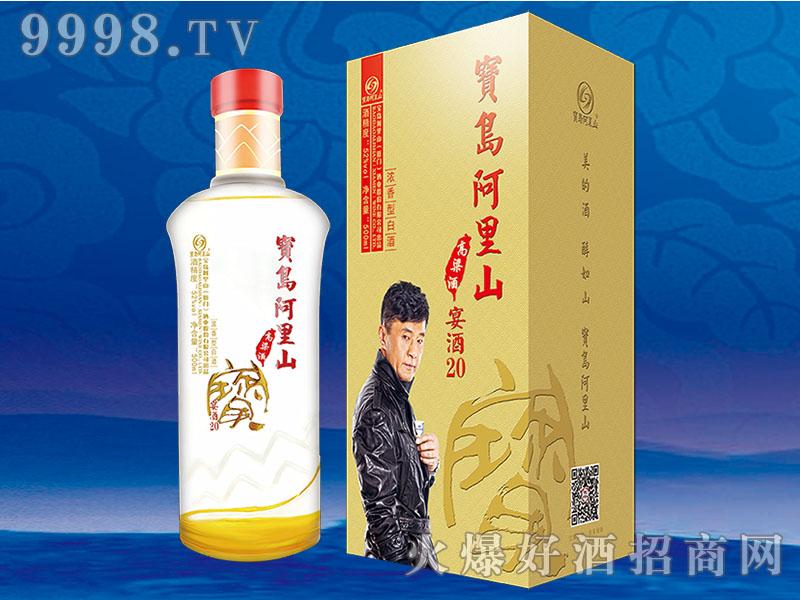 宝岛阿里山42°(宴酒20)