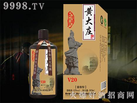 不醉定制酒・黄大庄V20