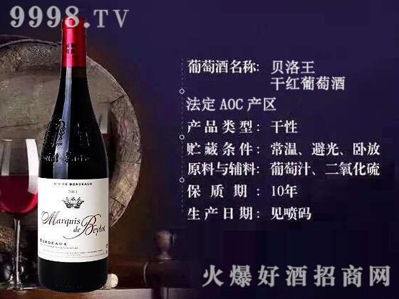 贝洛王干红葡萄酒