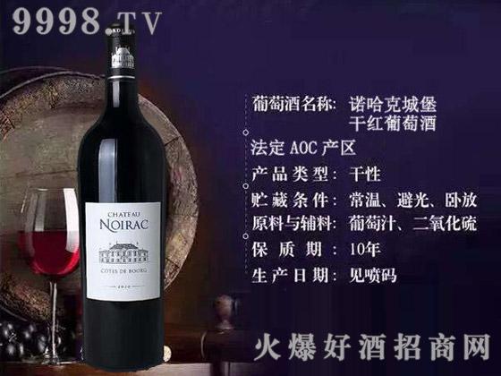 诺哈克城堡干红葡萄酒
