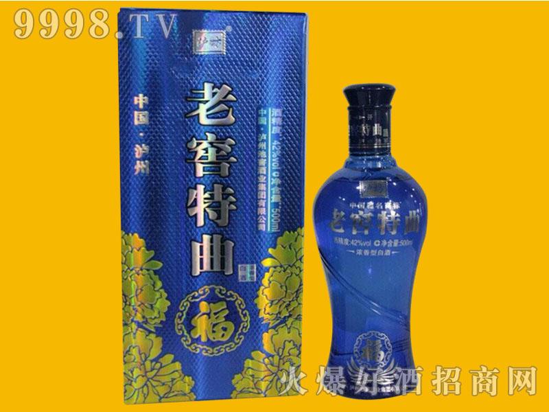 老窖特曲-福酒(蓝福)