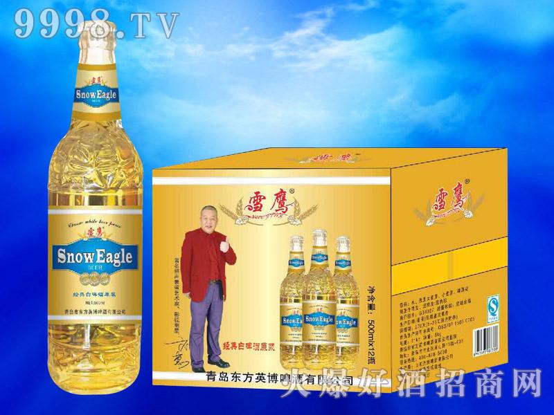 雪鹰经典白啤酒原浆500ml(瓶)