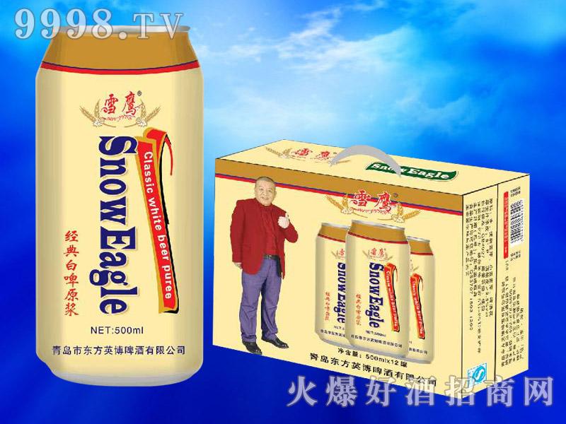 雪鹰经典白啤酒原浆500ml(罐)