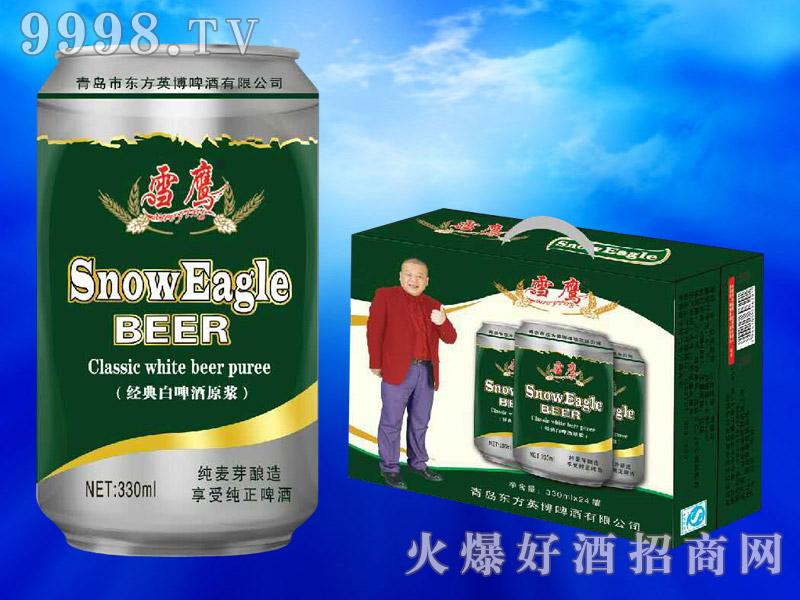 雪鹰经典白啤酒原浆330ml(罐)