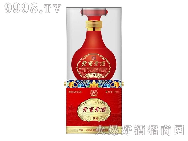 老窖老酒-珍藏9