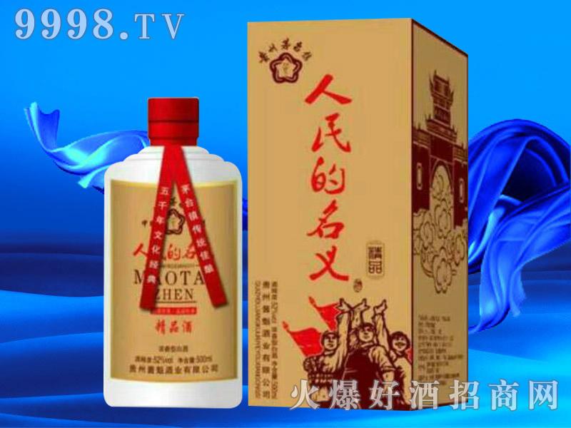 人民的名义精品酒(浓香型)