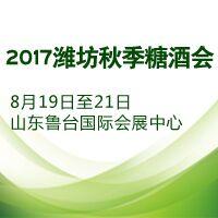 2017潍坊秋季糖酒会