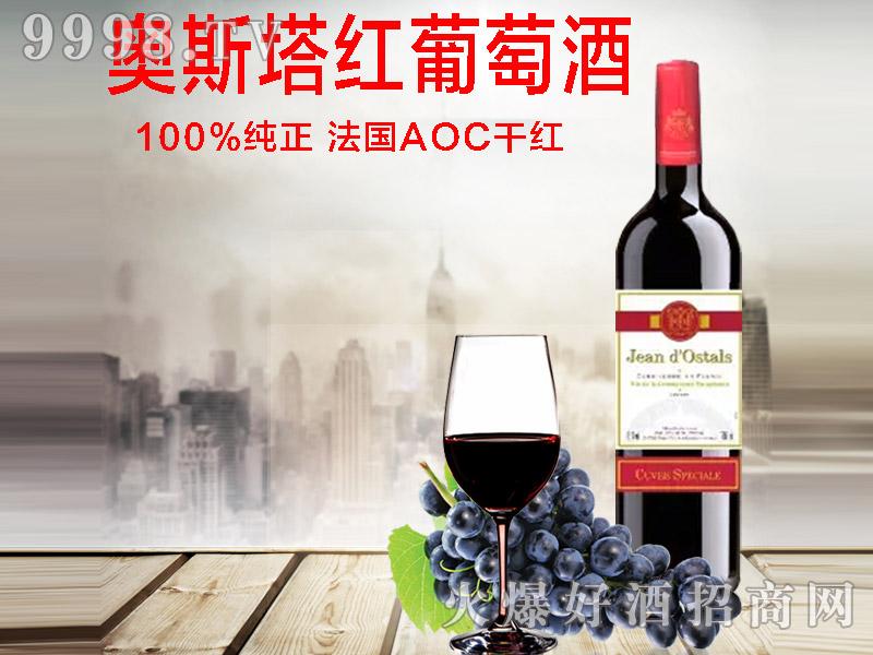 奥斯塔红葡萄酒