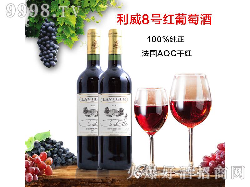 利威8号红葡萄酒