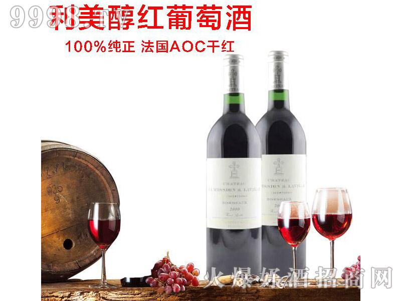利美醇红葡萄酒