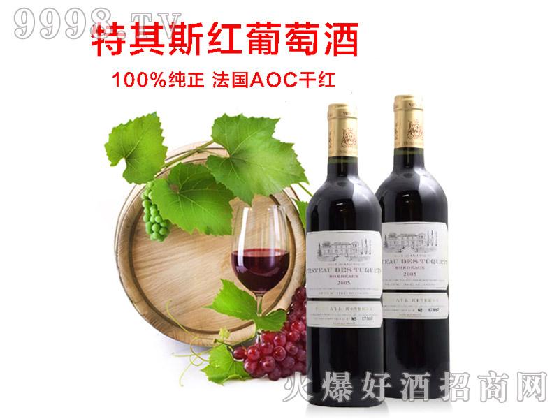 特其斯红葡萄酒