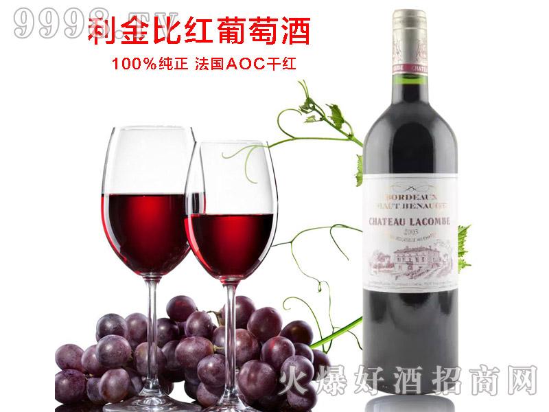 利金比红葡萄酒