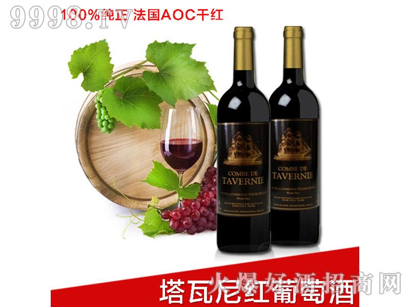 塔瓦尼红葡萄酒