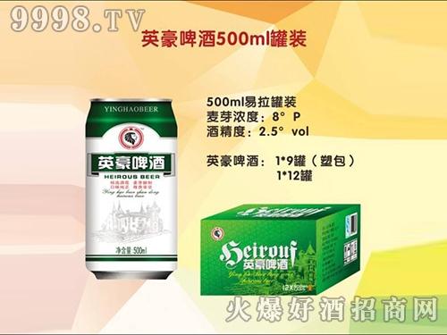 英豪啤酒500ml易拉罐装2.5度