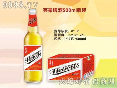 英豪啤酒500ml瓶装