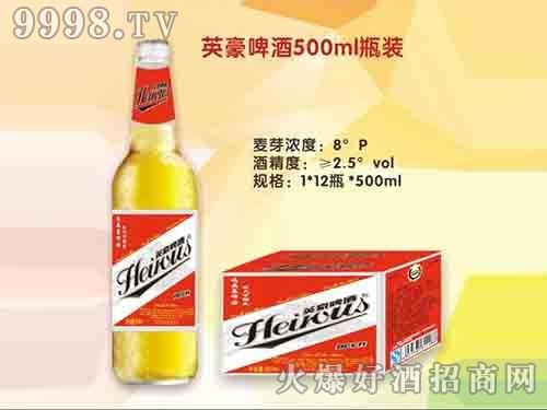 英豪啤酒500ml瓶装2.5度