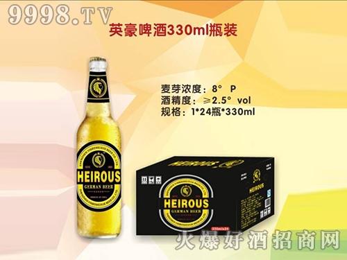 英豪啤酒330ml瓶装礼盒