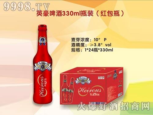 英豪啤酒330ml瓶装(红包瓶)