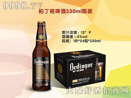 柏丁格啤酒精酿330ml瓶装