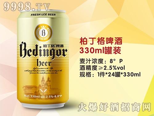 柏丁格啤酒330ml罐装