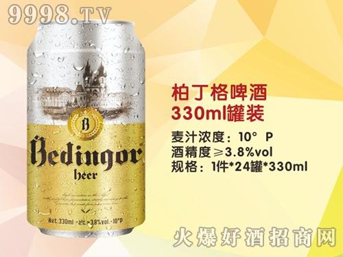 柏丁格啤酒330ml