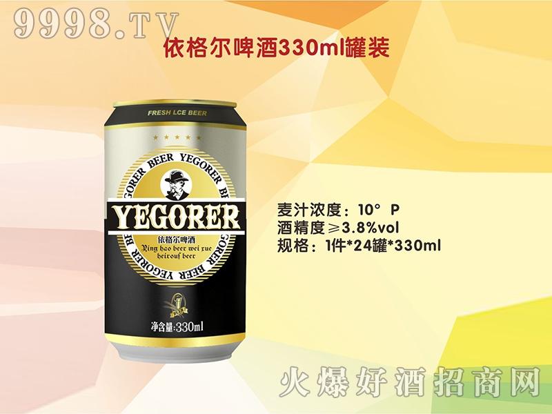 依格尔啤酒330罐装