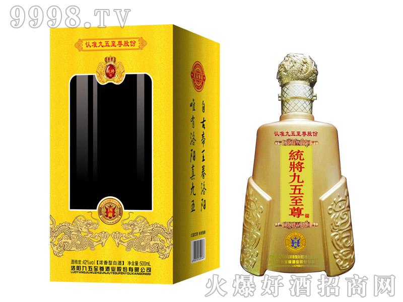 �y将九五至尊酒-国藏